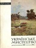 П. Говдя. Українське мистецтво другої половини 19 - початку 20 століть