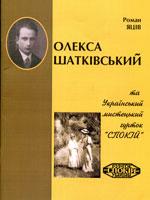Shatkivskiyc