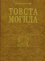 Київ, Наукова думка, 1979.