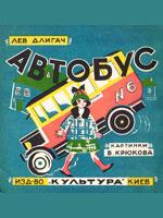 Киев, Культура, 1930. 12 сторінок.