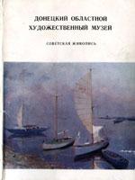 Москва, Советский художник, 1978. 20 сторінок.