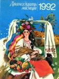 Дванадцять місяців. 1992. Настільна книга-календар
