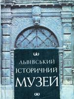 Львів, Каменяр, 1987.