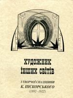 Художник інших світів. З творчої спадщини К. Піскорського (1892-1922)