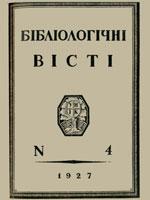 №4 (17) за 1927 рік. 143 сторінки.