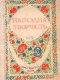 Народна творчість, №2 - 1939