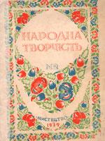 №2 (липень-серпень) за 1939 рік. 49 сторінок.