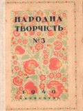 Народна творчість, №3 - 1940