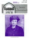 """Газета """"Галицька брама"""". №9-10 - 1997"""