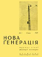 Нова генерація, №1 - 1929