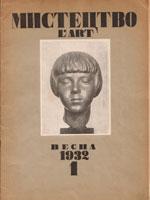 №1 за 1932 рік. 37 сторінок.