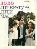 Література. Діти. Час. 1989.