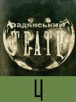 №4 за 1931. 92 сторінки.