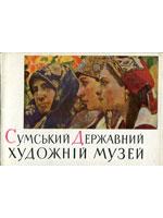 Київ, Мистецтво, 1964. 24 сторінки.