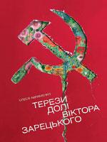 Київ, Інститут проблем сучасного мистецтва НАМ України, 2011. 298 сторінок.