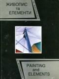 Олександр Богомазов. Живопис та елементи