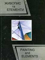 Київ, 1996.