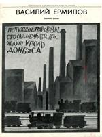 Москва, Советский художник, 1975.