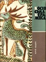 Київ, Мистецтво, 1966. 100 сторінок.