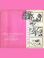 Київ, Мистецтво, 1968. 156 сторінок.