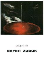 І. С. Диченко. Євген Лисик. Нарис про життя і творчість