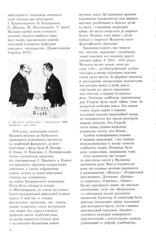 img762malakov