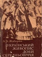 Київ-Одеса, Вища школа, 1978. 200 сторінок.