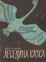 Київ, Веселка, 1966. 22 сторінки.