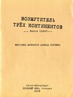 Санкт-Петербург, галерея Прошлый век, 2009. 15 сторінок.