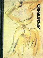 Київ, Мистецтво, 1989. 102 сторінки.