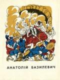Анатолій Базилевич. Альбом