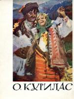 Київ, Державне видавництво образотворчого мистецтва і музичної літератури УРСР, 1963. 56 сторінок.