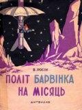 В. Росін. Політ Барвінка на Місяць