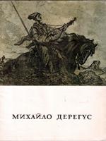 Київ, Мистецтво, 1971. 19 сторінок.