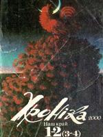 № 1-2 (3-4) за 1993 рік. 256 сторінок.