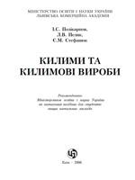 Київ, Центр навчальної літератури, 2006. 112 сторінок.