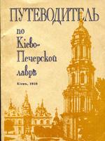 Київ, 1910. 174 сторінки.