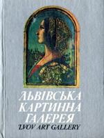 Львів, Каменяр, 1985. 174 сторінки.