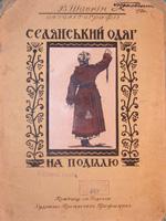 Кам`янець-Подільський, Художньо-Промислова Профшкола, 1927. 21 сторінка.