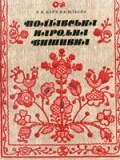 Т. В. Кара-Васильєва. Полтавська народна вишивка