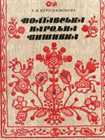 Київ, Наукова думка, 1983. 144 сторінки.