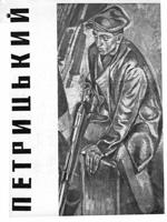 Київ, Спілка художників української РСР, 1968. 103 сторінки.