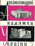 Архітектурні пам`ятки України. Комплект листівок