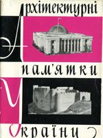 Київ, Мистецтво, 1966. 35 листівок.