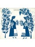 Б. Бутник-Сиверский. Народные украинские рисунки