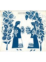 Москва, Советский художник, 1971. 164 сторінки.