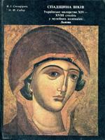 Львів, Каменяр, 1990. 136 сторінок.