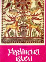 Юрій Лащук. Українські кахлі IX-XIX століть