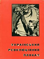 Київ, Київський художній інститут, 1932. 116 сторінок.