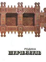 Київ, Мистецтво, 1979. 101 сторінка.